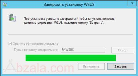 WSUS post install task failed 003
