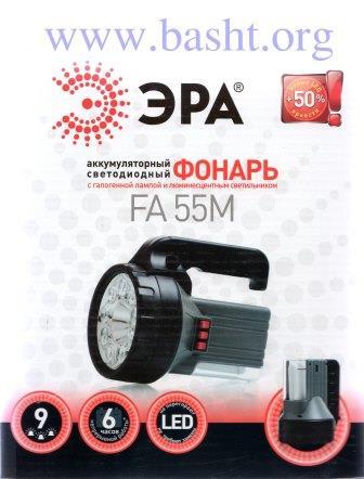 ERA FA 55M 003